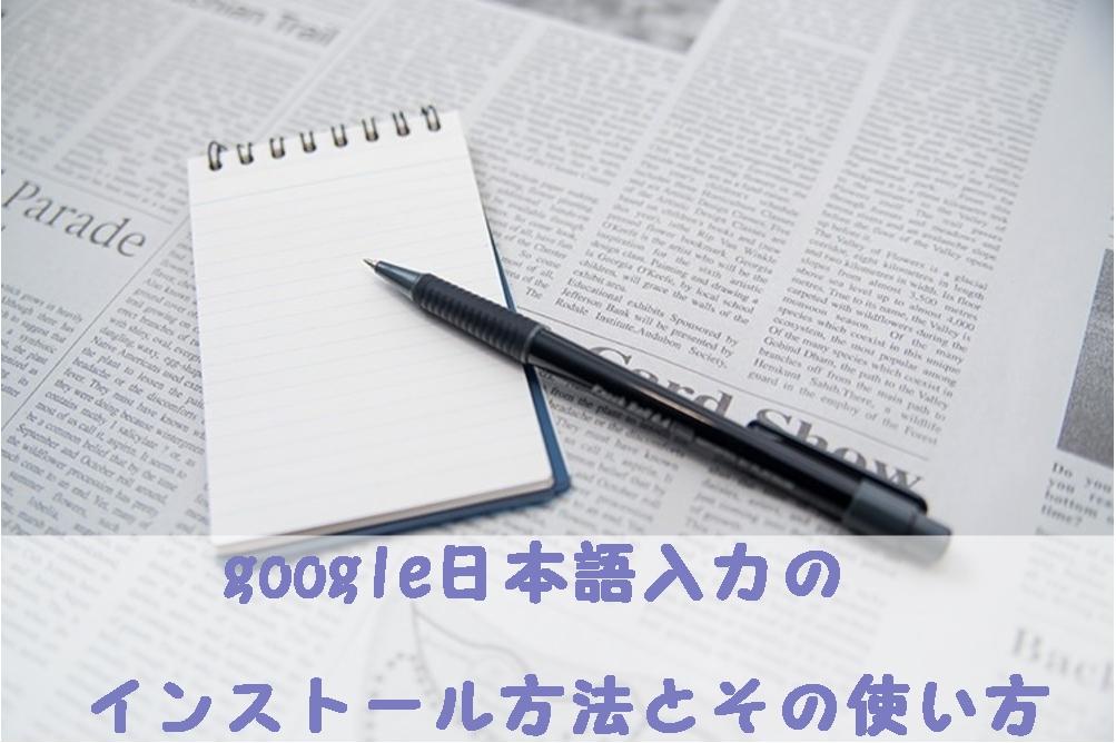 google日本語入力のインストール方法とその使い方