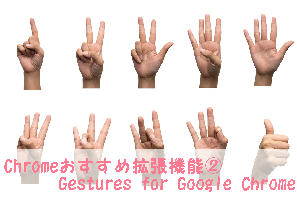 Chromeおすすめ拡張機能②:Gestures for Google Chrome