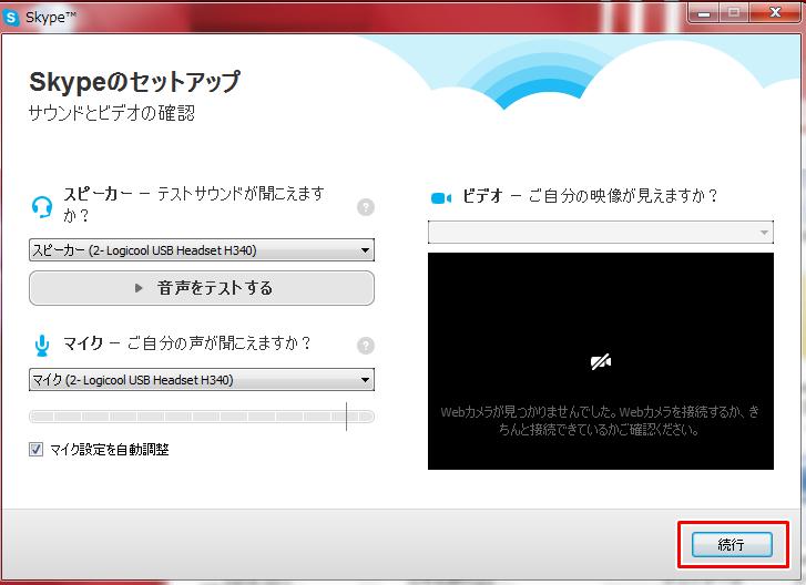 skype16