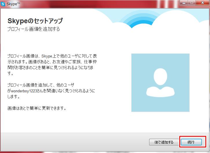 skype17