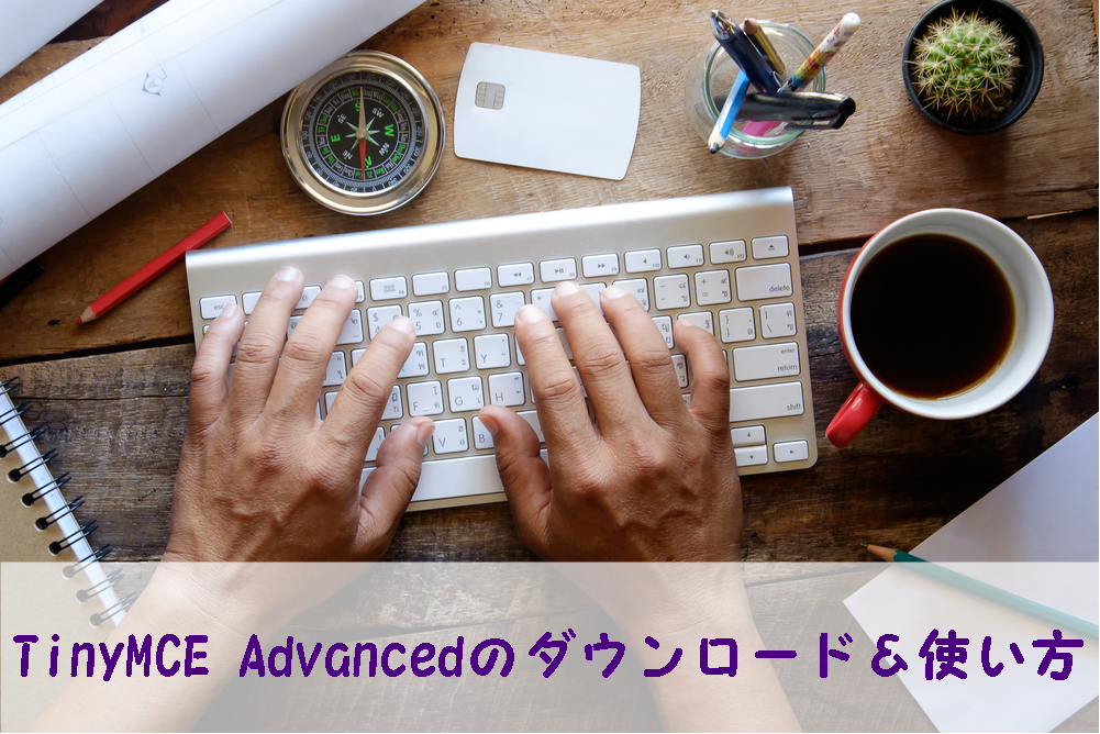 TinyMCE Advancedのダウンロード&使い方