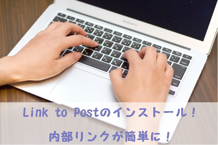 Link to Postのインストール!内部リンクが簡単に!