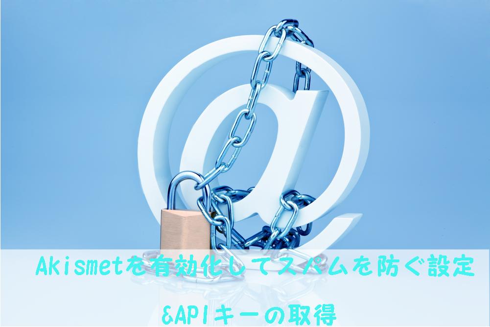 Akismetを有効化してスパムを防ぐ設定&APIキーの取得