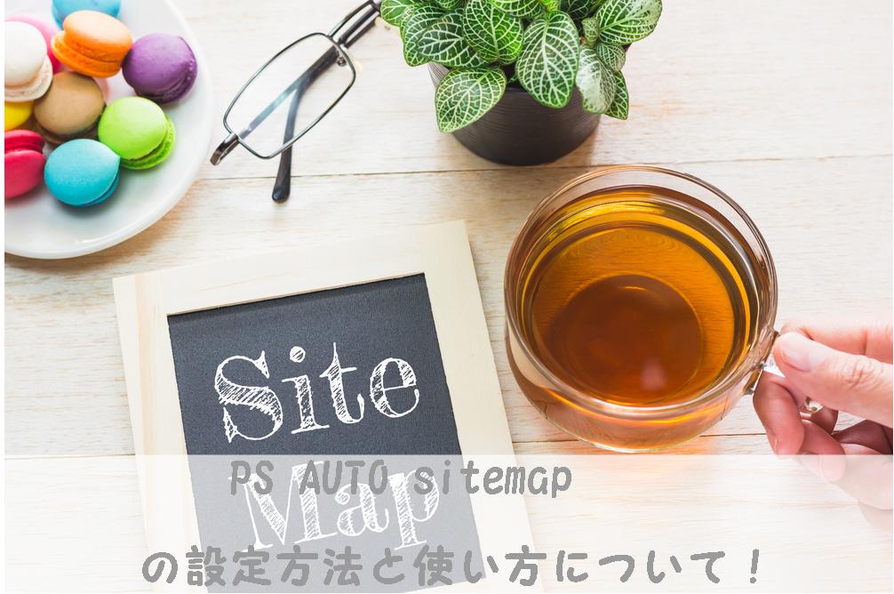 PS AUTO sitemapの設定方法と使い方について!