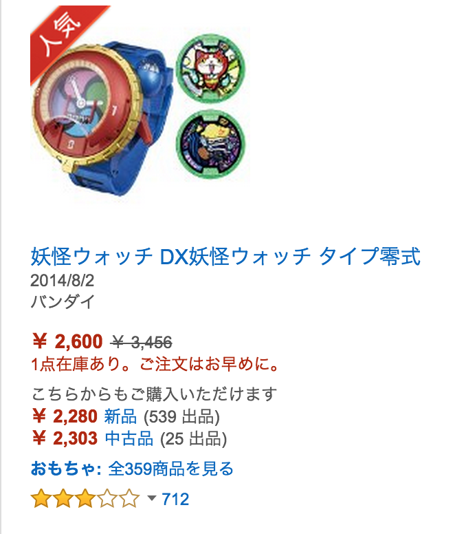 youkai-watch-type-zero