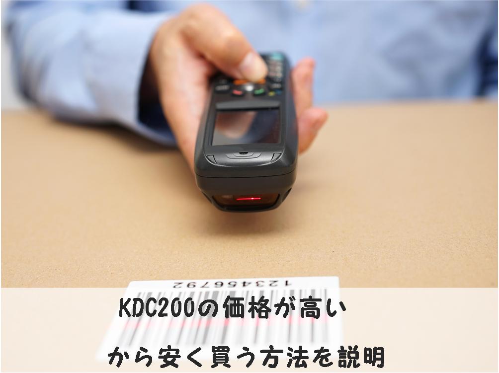 店舗せどり|KDC200(ビーム)の価格が高い!安く買う方法は?