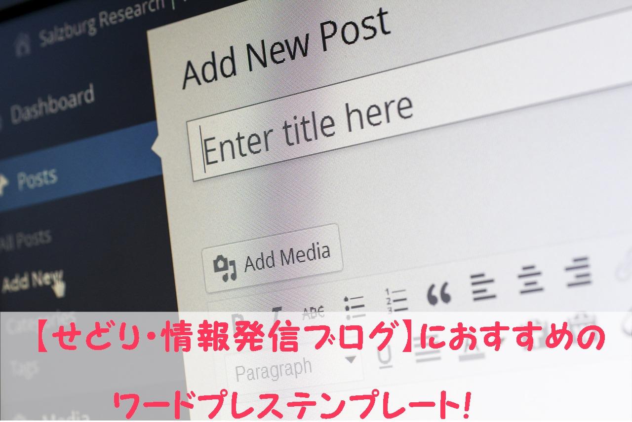 【せどり・情報発信ブログ】におすすめのワードプレステンプレート!
