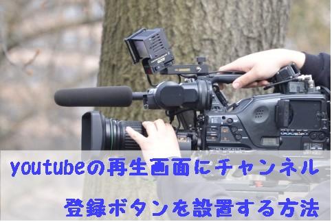 youtubeの再生画面にチャンネル登録ボタンを設置する方法