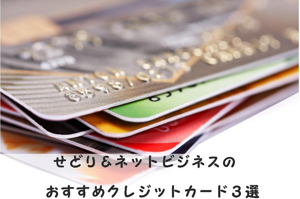せどり&ネットビジネス【転売】のおすすめクレジットカード3選+α