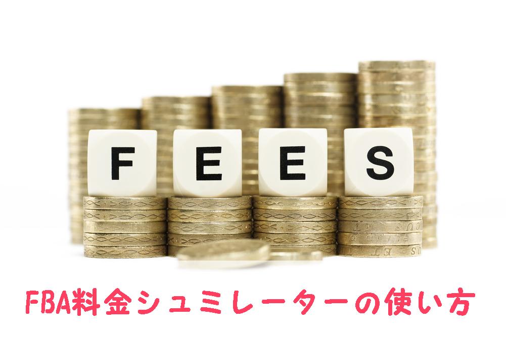 【せどり】FBA料金シュミレーターの使い方