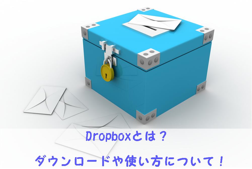 Dropboxとは?ダウンロードや使い方について!