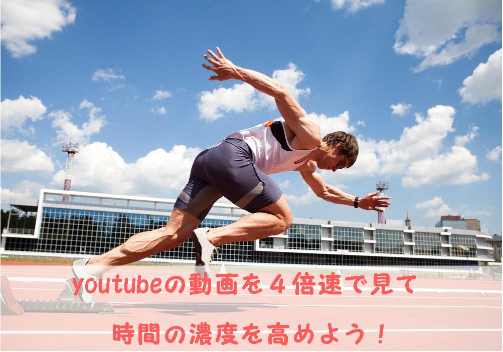 youtubeの動画を4倍速で見て時間の濃度を高めよう!