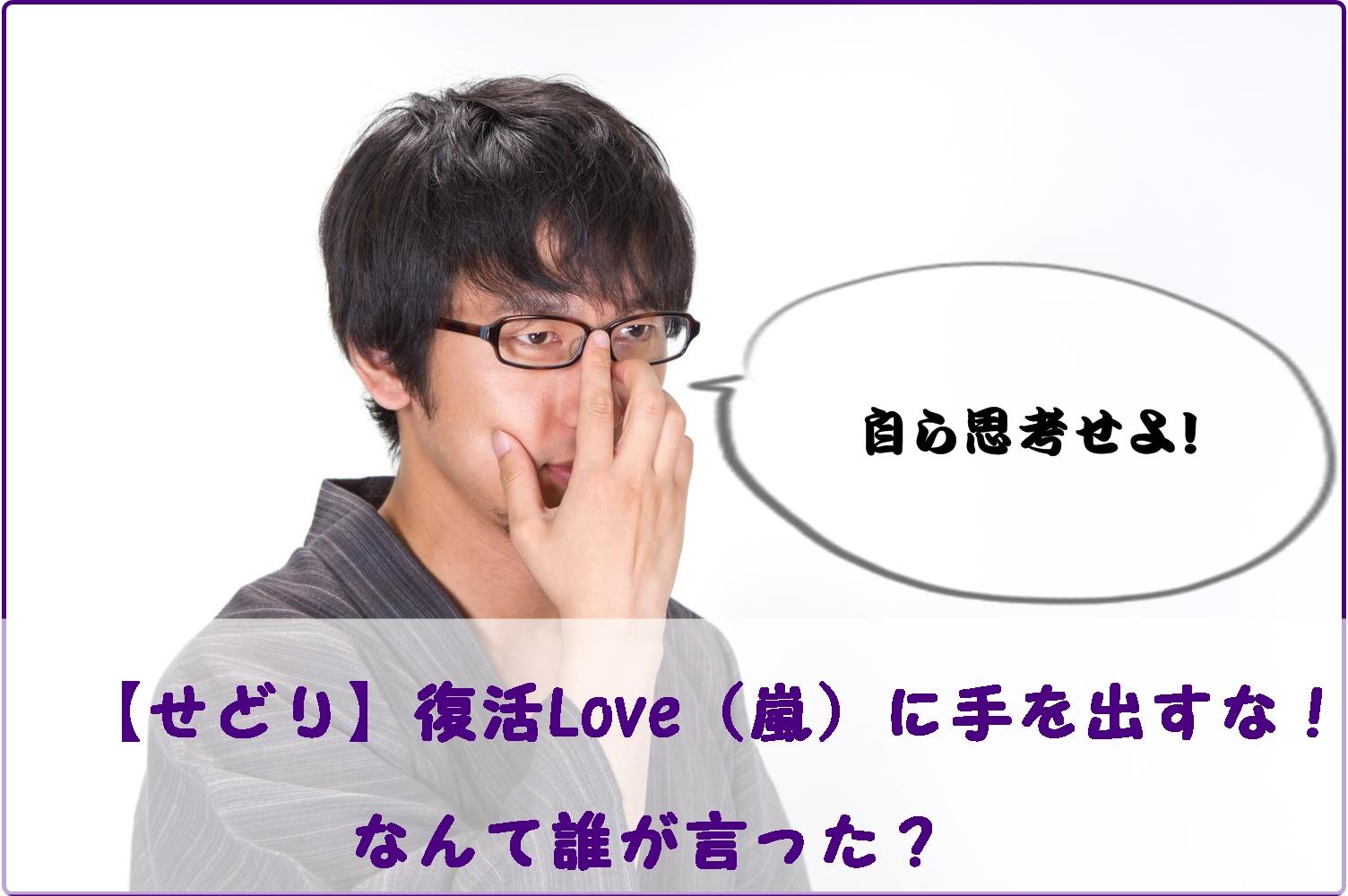 【せどり】復活Love(嵐)に手を出すな!なんて誰が言った?