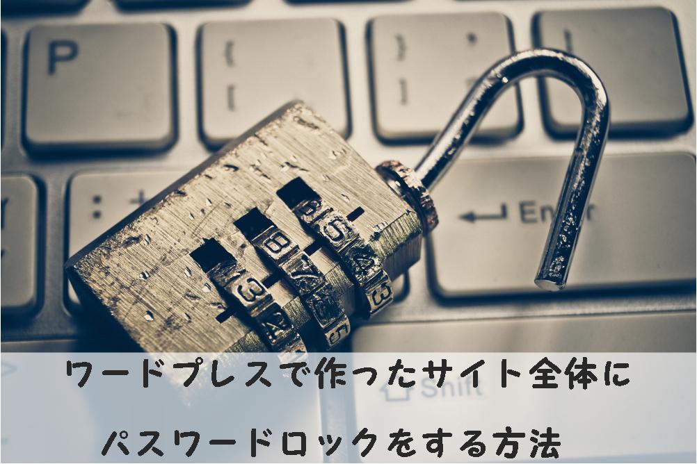 ワードプレスで作ったサイト全体にパスワードロックをする方法を解説