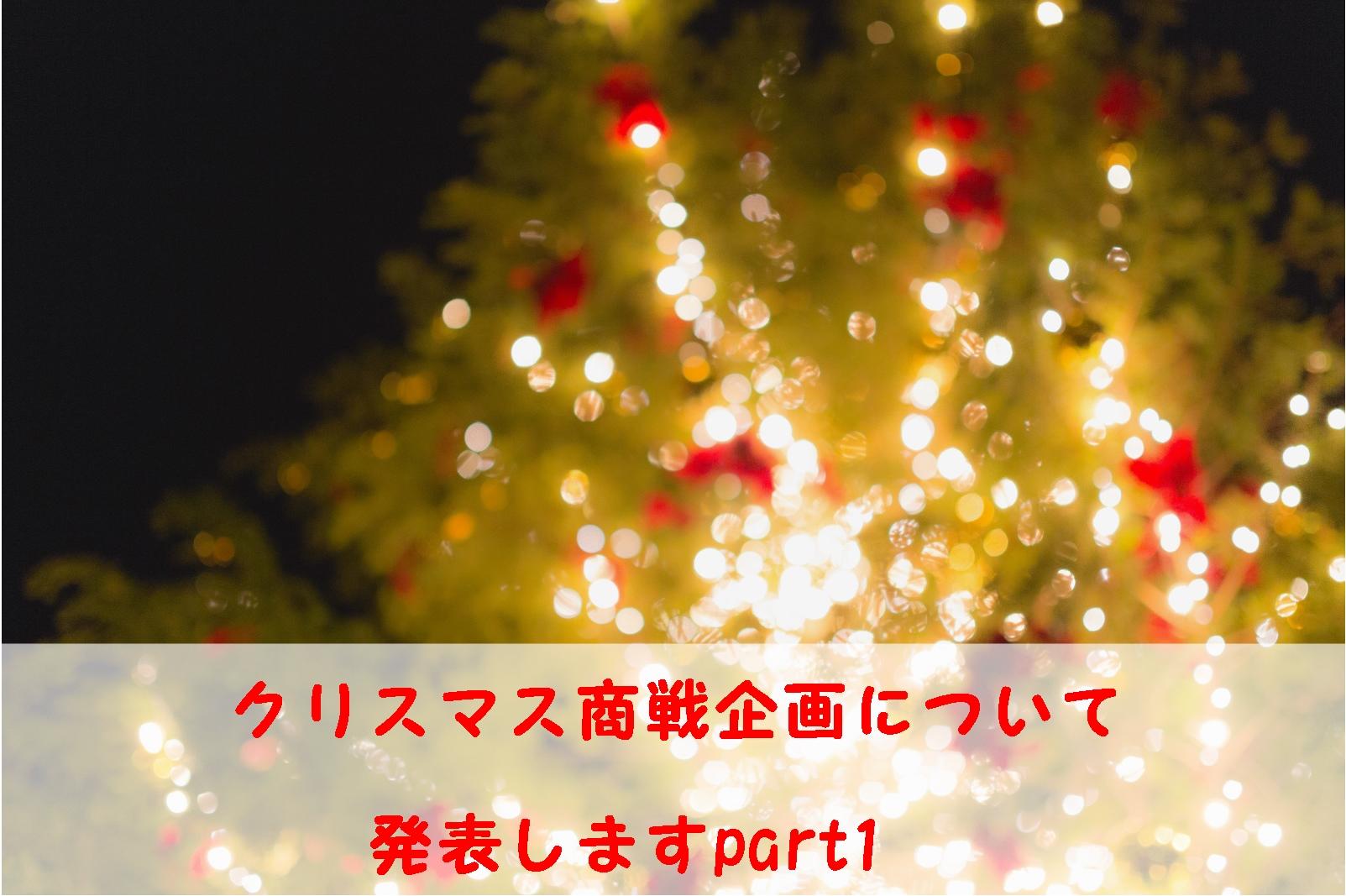 【せどり・転売】クリスマス商戦企画2016について発表しますpart1