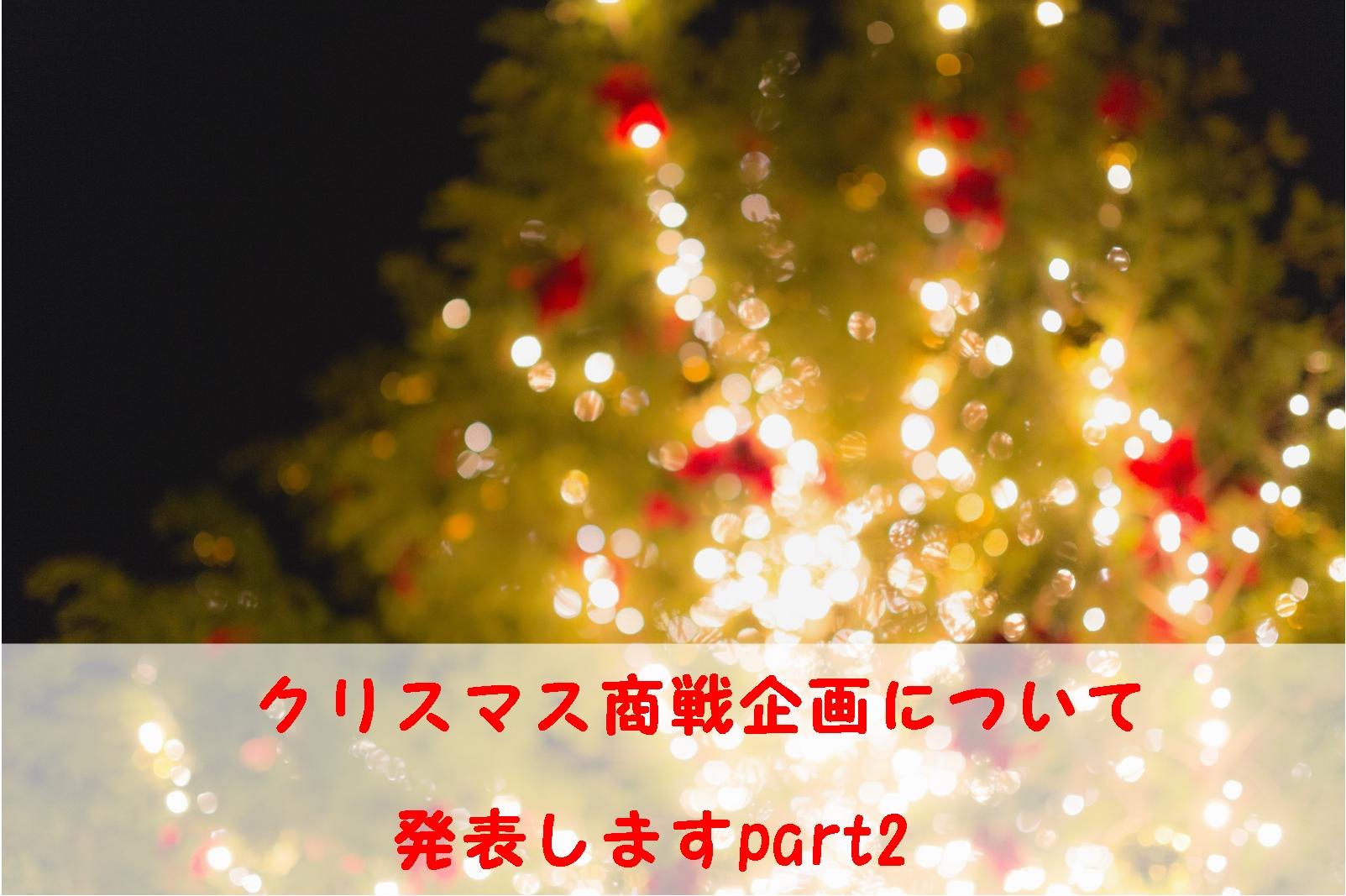 【せどり・転売】クリスマス商戦企画2016について発表しますpart2