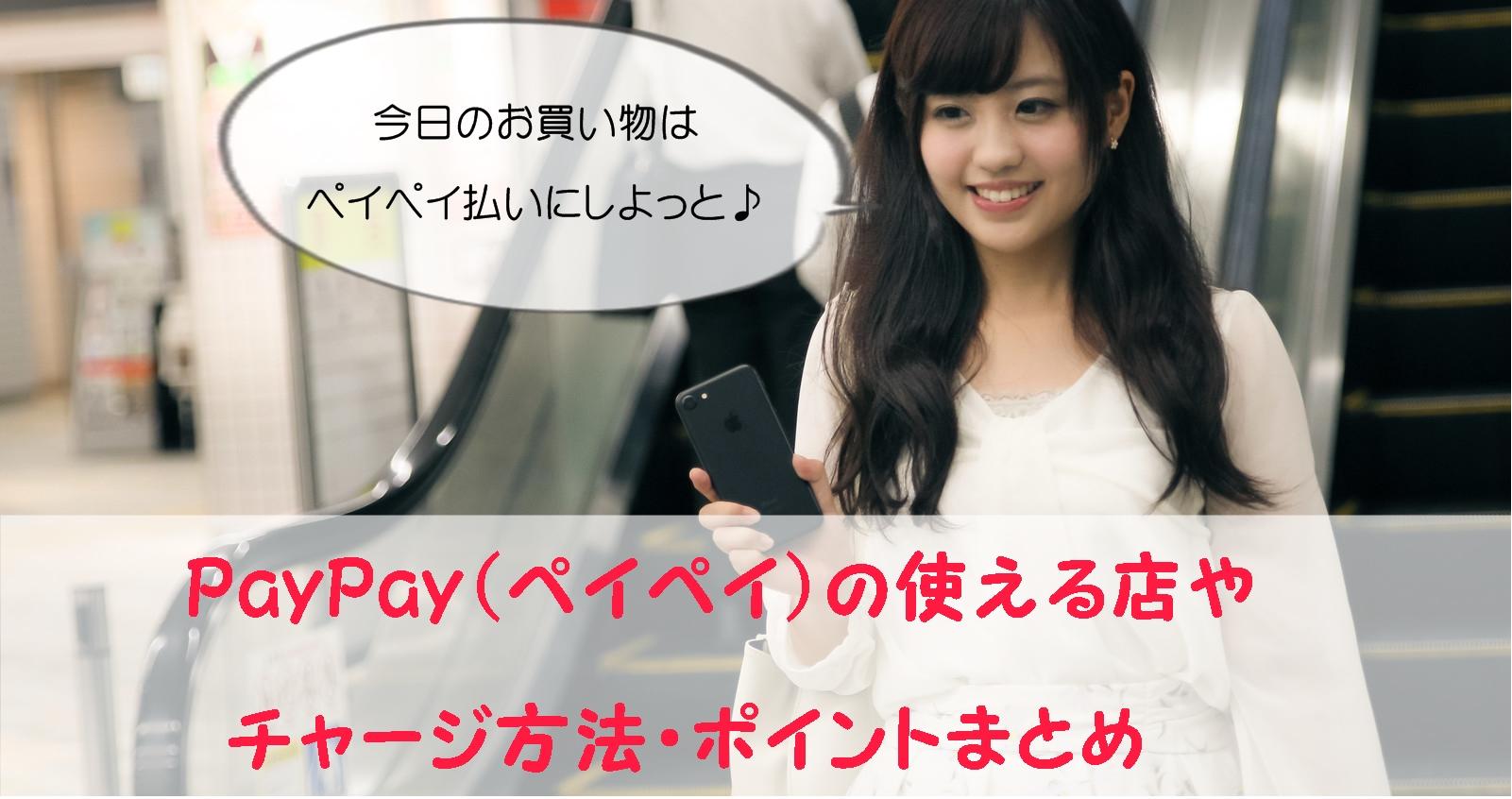 PayPay(ペイペイ)の使える店やチャージ方法・ポイントまとめ