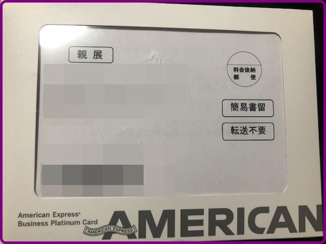 申し込んだアメックスのプラチナカードがついに来た