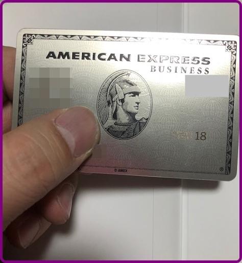アメックスのプラチナカード