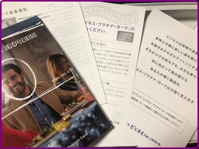 アメックスのプラチナカードの冊子